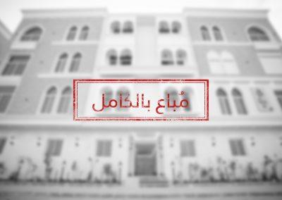 صفا 15 – حي القيروان