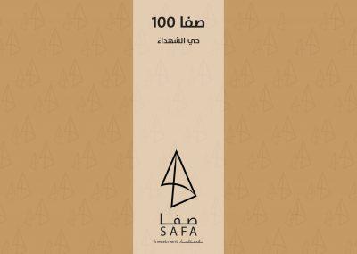 صفا 100 – حي الشهداء
